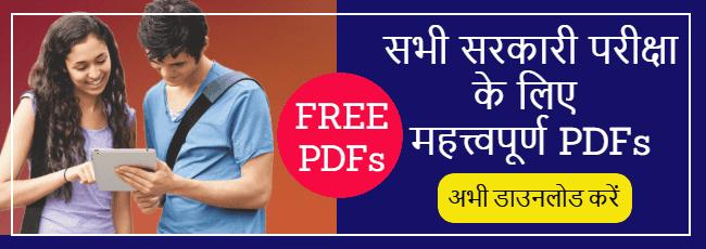 सभी सरकारी परीक्षा के लिए फ्री PDFs