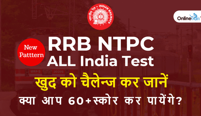 Free RRB NTPC All India Test 2019