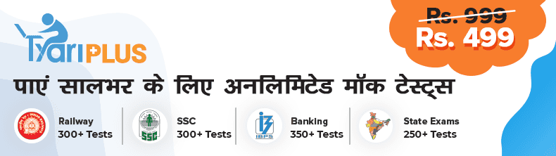 Join All Government Exam Test with TyariPLUS