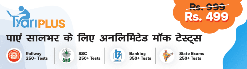 Join Unlimited Test with TyariPLUS